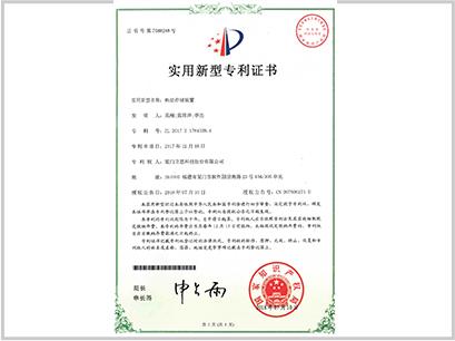 专利证书——热能储存装置