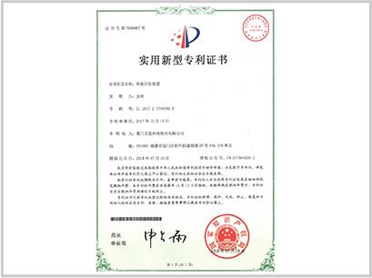 专利证书——热能回收装置