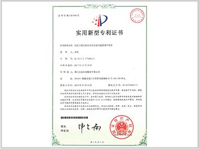 专利证书——无动力通风散热系统及室内温度调节系统