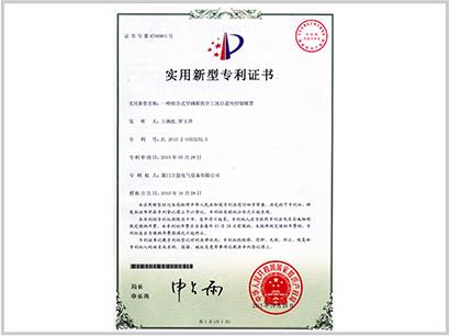 专利证书——一种组合式空调箱的全工况自适应控制装置