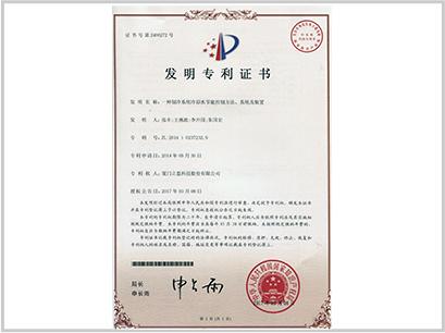 专利证书——一种制冷系统冷却水节能控制方法、系统及装置