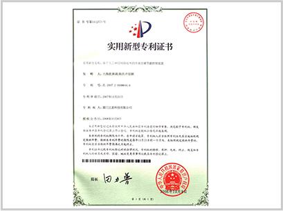 专利证书——基于人工神经网络技术的中央空调节能装置