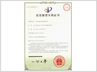 专利证书——一种多功能空调水蓄冷系统