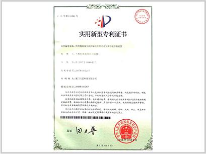 专利证书——利用模拟量无线传输技术的中央空调节能控制装置