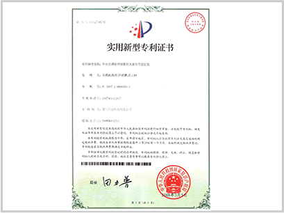 专利证书——中央空调密闭容器型水蓄冷节能装置