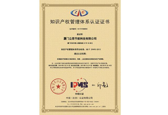 2019年知识产权管理体系认证证书