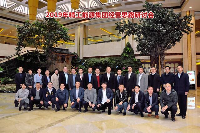 精工能源集团2019年经营思路研讨会顺利召开