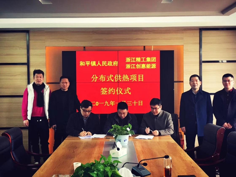精工能源集团与长兴县和平镇人民政府 签署和平镇城南工业园区供热项目合作协议