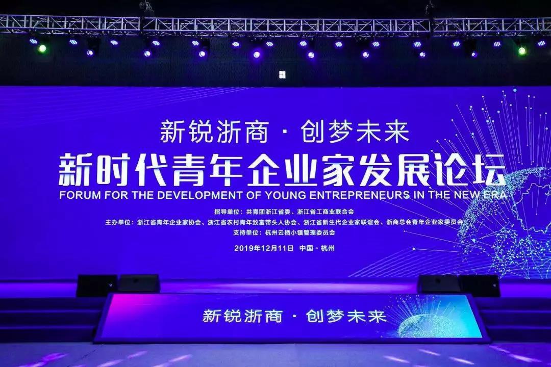 孙国君董事长参加新时代青年企业家发展论坛