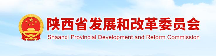 陕西省发展和改革委员会关于印发2021年陕西电网统调发电企业优先发电量计划的通知