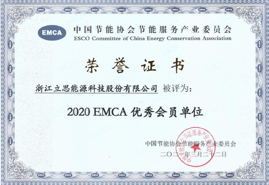 2020 EMCA 优秀会员单位