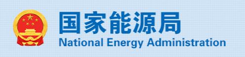 国家能源局综合司关于报送整县(市,区)屋顶分布式光伏开发试点方案的通知