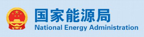 国家能源局综合司关于开展可再生能源发电项目开发建设按月调度的通知