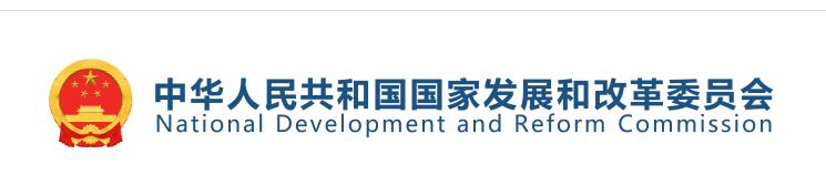 国家发展改革委进一步完善分时电价机制